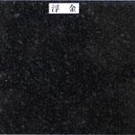 【浮金石】 岩石の種類:斑レイ岩 カラー:黒系 石目:細目