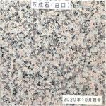 【万成石(白口)】 岩石の種類:花崗岩|カラー:ピンク・肌色系|石目:中目