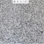 【青木石(白口B)】 岩石の種類:花崗岩|カラー:薄グレー系|石目:中目