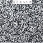 【能勢黒みかげ】 岩石の種類:斑レイ岩|カラー:黒系|石目:中目