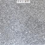 【青木石(並黒M)】 岩石の種類:花崗岩|カラー:薄グレー系|石目:中目