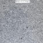 【磐梯みかげ】 岩石の種類:花崗岩|カラー:濃グレー系|石目:細目