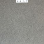 【和泉砂岩】 岩石の種類:砂岩|カラー:緑系|石目:細目