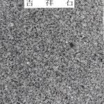【吉祥石】 岩石の種類:花崗岩|カラー:薄グレー系|石目:細目