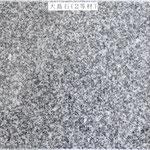 【大島石(2等材)】 岩石の種類:花崗岩|カラー:薄グレー系|石目:中目