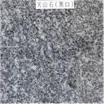【天山みかげ(銀剛)】 岩石の種類:花崗岩|カラー:薄グレー系|石目:中目