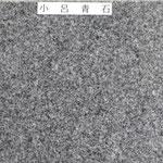 【小呂青石】 岩石の種類:花崗岩|カラー:濃グレー系|石目:糠目