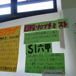 啓明学院はS I 六甲のSクラブです。