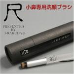 Shaku - Face Wash Brush, 尺小鼻専用洗顔ブラシ