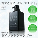 Zero Scalp Direct Shampoo