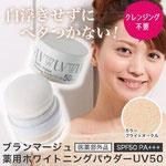 Blanc: mage – Whitening Powder UV50