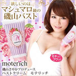 Moterich – Marshmallow Breasts Cream