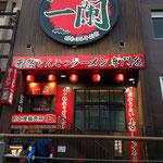 日本旅游攻略,ALEXANDER-2020年东京奥运会,JAPAN,日本第一酵素,ALEXANDER&SUN,纳豆精,纳豆激酶日本旅游指南,-难波,心斋桥,一兰拉面