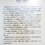佐藤忠良さんの紹介文