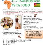 ダンスDE国際交流 With TOGO