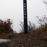 山頂。 分岐まで降りて三郎岳へ向かう