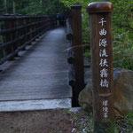 挟霧橋を渡る