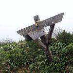 峰の茶屋、三本槍岳への分岐