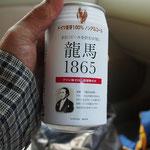 """下山後カンパーイ(友達に美味しいノンアルコールと勧められた""""龍馬"""")"""