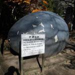 筑波山神社にある[宇宙の卵](昔見たときはキレイだったが・・・時の流れを感じた)