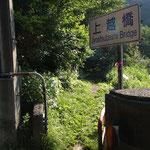 三国トンネル脇から山歩き