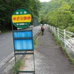 橋の脇のバス停