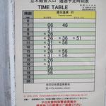 バス停時刻表(6月2日現在)