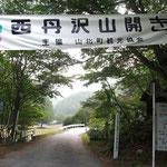 本日、25日は山開き   ここ西丹沢自然教室でイベントがあるようです