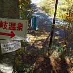 女岳登山口(仮設トイレ有り)