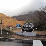 正面登山口  登山口南側が無料駐車場・東隣は有料駐車場¥500