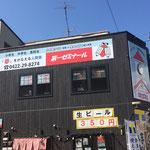 学習塾看板(東京都三鷹市)