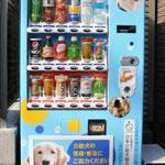 日本介助犬協会 自動販売機