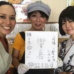 いつも寄らせていただく上郷の「夢産直上郷」には、響喜のサイン色紙があります。