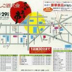 参加店全29店舗が掲載された参加店マップ。