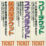 3枚のチケット。それぞれ使えるお店の種類が指定されています。