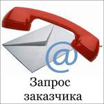 1. Запрос заказчика на услугу посредством электронного письма, телефонного звонка или Skype.