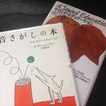 参考図書『音さがしの本』『サウンド・エデュケーション』