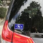 交通安全ステッカー