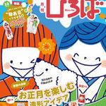 手作り保育サポートマガジン『ひろば』2017-12月号