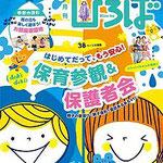 手作り保育サポートマガジン『ひろば』2017-5月号