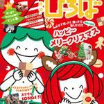手作り保育サポートマガジン『ひろば』2017-11月号