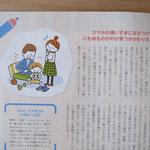 笑顔(保健同人社)「わくわく子育て」のイラストを担当中です