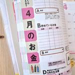 サンキュ!特別編集 Happy家計簿2016(ベネッセコーポレーション)
