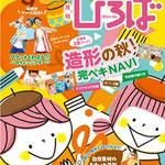 手作り保育サポートマガジン『ひろば』2017-10月号