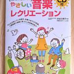 高齢者が元気になるやさしい音楽レクリエーション(日本文芸社) カバーイラストを担当しました。