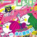 手作り保育サポートマガジン『ひろば』2017-6月号