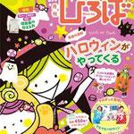 手作り保育サポートマガジン『ひろば』2017-9月号