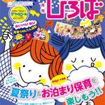 手作り保育サポートマガジン『ひろば』2017-7月号
