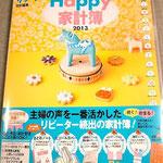 Happy家計簿2013