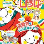 手作り保育サポートマガジン『ひろば』2017-8月号